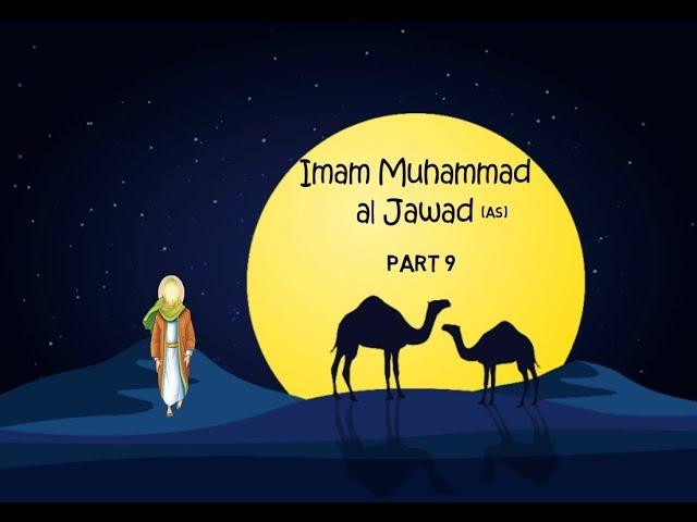 Imam Muhammad al Jawad (as) - The 9th Imam