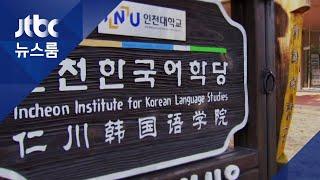 갑자기 사라진 외국학생 164명…어학연수 가장해 취업?