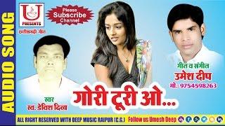 new cg song gori turi kari turi devish divya umesh deep 9754598263