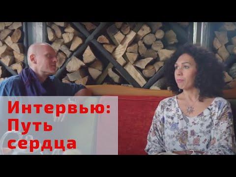 """Предназначение. Интервью Сиен для проекта """"Путь Сердца"""""""