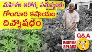 #Khadars Voice-Kenaf concoction for women health problems    గోంగూర కషాయంతో మహిళలకు ఎన్నెన్ని లాభాలో