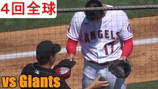 【4回のピッチング】大谷翔平選手 4回を終わった時点でも2回目のネバネバ検査 Shohei Ohtani 4th Innings vs Giants 6.23.2021