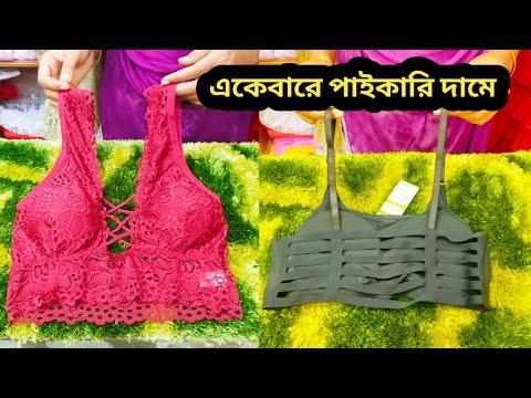 Comfortable bra/fancy bra/net bra/টিনেজ থেকে শুরু করে সব বয়সের আপুদের জন্য ব্রা | HELP TAKE