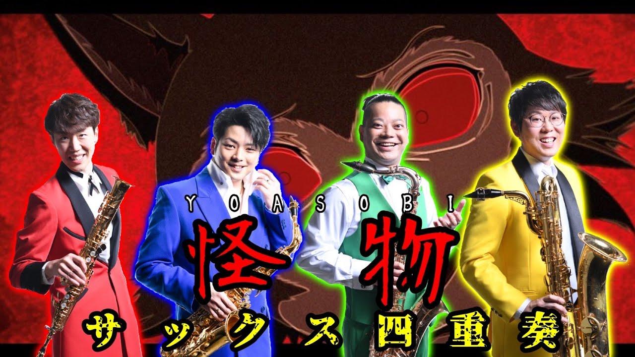 【サックス四重奏】怪物 / YOASOBI