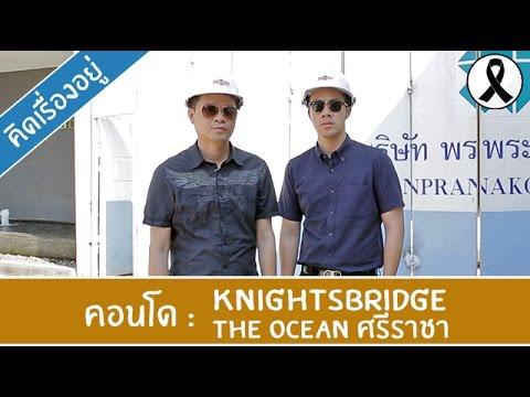 คิด.เรื่อง.อยู่ Ep.261 - อัพเดทการก่อสร้าง KnightsBridge The Ocean ศรีราชา