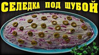 Как сделать селедку под шубой 🐡 Рецепт под шубой классического салата 🥗