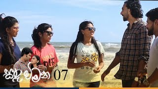 Sanda Wimana | Episode 07 - (2020-02-14) | ITN Thumbnail