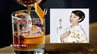 説明 曲名:契り酒 2020年3月18日発売、大阪市港区出身 香西かおりさん歌唱「契り酒」の字幕付き ガイドボーカルを作成しました。 ご本人歌唱ではありませんが歌う時の ...