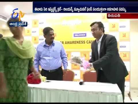 Eenadu- Siri Investors club awareness camp held in Tirupati