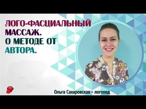 Лого - фасциальный массаж. О методе от автора О. Сахаровской
