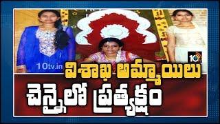 విశాఖ అమ్మాయిలు.. చెన్నైలో ప్రత్యక్షం | Visakha Missing Girls Found Alive in Chennai  News