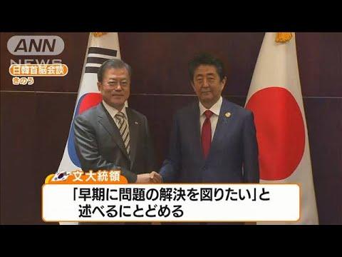 安倍総理「韓国側の責任で解決策を」 徴用工問題(19/12/25) - YouTube