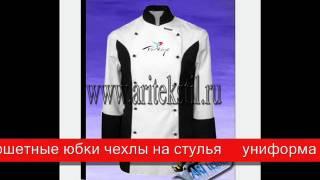 униформа для поваров.wmv(по низким ценам Качественный пошив униформа для поваров.Недорого и в срок!Выполним любые объемы работы..., 2010-07-17T20:16:51.000Z)