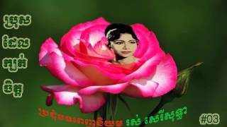 Ros Serey Sothea - Khmer Old Songs Collection - Cambodia Music MP3 #03
