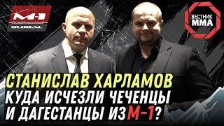 КУДА ИСЧЕЗЛИ ЧЕЧЕНЦЫ И ДАГЕСТАНЦЫ ИЗ М-1 - Станислав Харламов