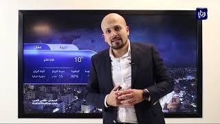النشرة الجوية الأردنية من رؤيا 11-12-2019 | Jordan Weather