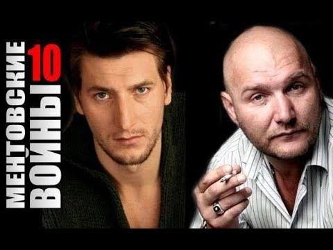 Ютуб ментовские войны 10 сезон 13 серия