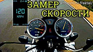 ЗАМЕР СКОРОСТИ PATRON TAKER 250!!! МАКСИМАЛЬНАЯ СКОРОСТЬ влог honda
