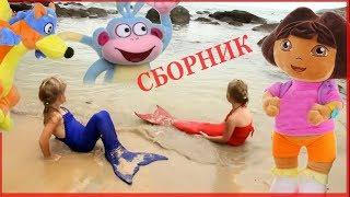 СБОРНИК Даша Путешественница и девочки РУСАЛКИ все новые серии подряд