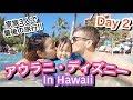 【家族旅行】ハワイのアウラニ・ディズニー!!!! 2日目【Aulani Disney Day 2】ハワイ 主婦 |海外子育てママ|新米ママ 妊娠