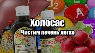 ХОЛОСАС - Чистим печень легко (сироп шиповника)