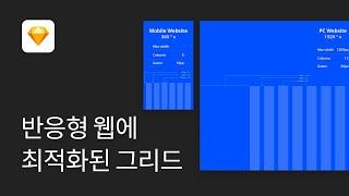#4 반응형 웹디자인을 위한 최적화된 그리드 만들기(UI 디자인 입문이라면 꼭 봐야할 영상) - 스케치 강좌