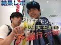 ポケモンカード 四天王決定戦予選行ってきた!