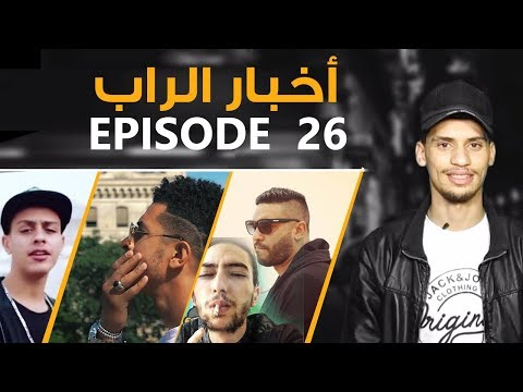 موسيقة الزنقة #26 - Dizzy dros biographie - 7liwa ft balti - رأيي في paris  و 36terrika