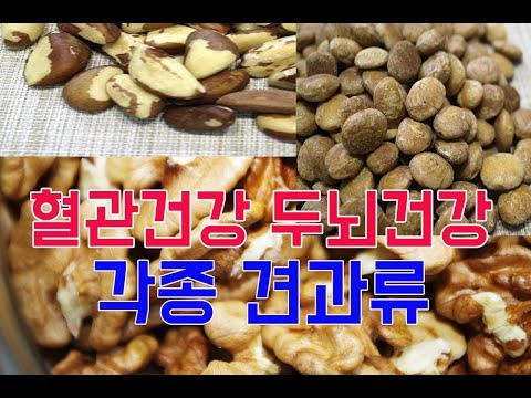 몸에 좋은 견과류 호두, 브라질넛,사차인치넛를 인터넷 장보기로 샀는데 품질 굿~