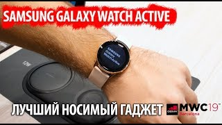 Знакомство с Samsung Galaxy Watch Active