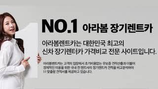 아라봄 신차 장기렌트카_4