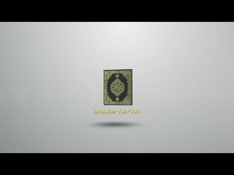 Сура 75 Аль кийама Воскресение текст. Песня Сура Аль-Кийама-75 - (Воскресение) в mp3 320kbps