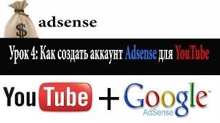 Как создать аккаунт Adsense - Урок 3(Здесь я вам покажу как создать и подключить канал ПОДПИШИТЕСЬ НА КАНАЛ / ПОСТАВЬТЕ ЛАЙК - https://www.youtube.com/user/assi..., 2013-12-29T17:14:43.000Z)
