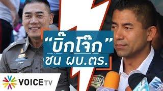 """Talking Thailand - """"บิ๊กโจ๊ก"""" ชน ผบ.ตร. คดียิงรถไม่คืบ แต่ """"เสรีพิศุทธ์"""" ชี้เป็นแผนล้ม ผบ.ตร."""