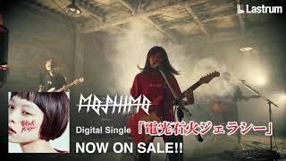 MOSHIMO「電光石火ジェラシー」15秒 SPOT