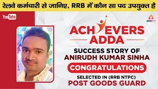 Achievers Adda | Anirudh Kumar Sinha | Selected In Post goods Guard (RRB NTPC) | Congratulations