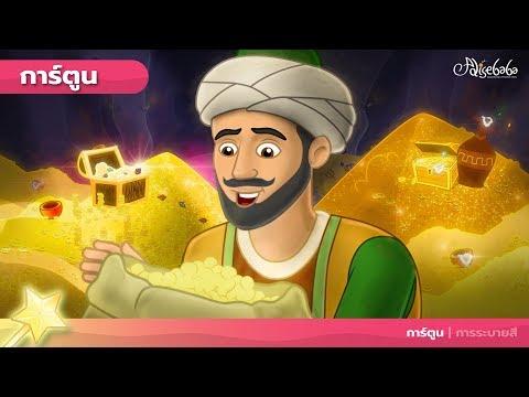 อาลีบาบากับโจร 40 คน | เรื่องราวสำหรับเด็ก ภาพเคลื่อนไหว การ์ตูน