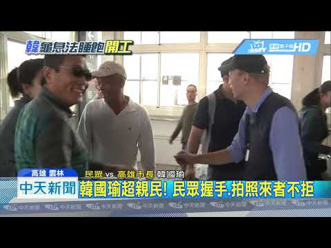20190211中天新聞 直擊「韓國瑜搭高鐵」 暖心提醒記者超貼心