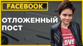 Как сделать отложенный пост в фейсбуке или автоматический постинг в фейсбуке #04