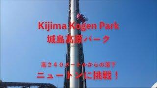 【恐怖!】高さ40メートルからの落下!城島高原パーク「ニュートン」に挑戦!Kijima Kogen Park