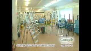 ТД Спецов. Строительное оборудование. Лестницы(ТД Спецов уже более 20 лет работает на рынке спецодежды, инструмента и строительного оборудования. Предста..., 2015-09-23T11:56:22.000Z)