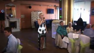Песня на свадьбу от мамы невесты 24апреля2015г