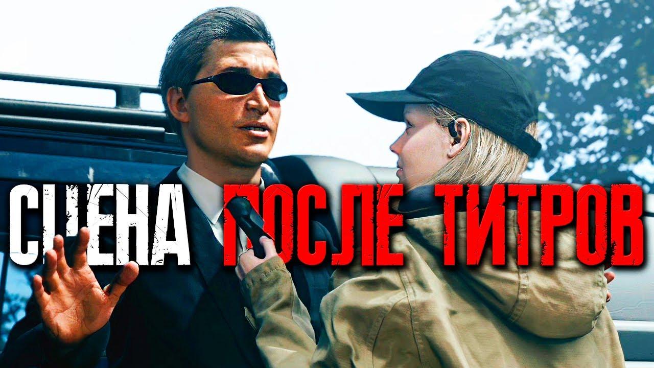 Секретная Концовка - Resident Evil 8 Village - Сцена После Титров