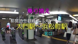 【乗り換え】都営地下鉄線 大門駅~JR浜松町駅北口