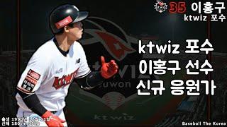 ktwiz 포수 이홍구 선수 신규 응원가