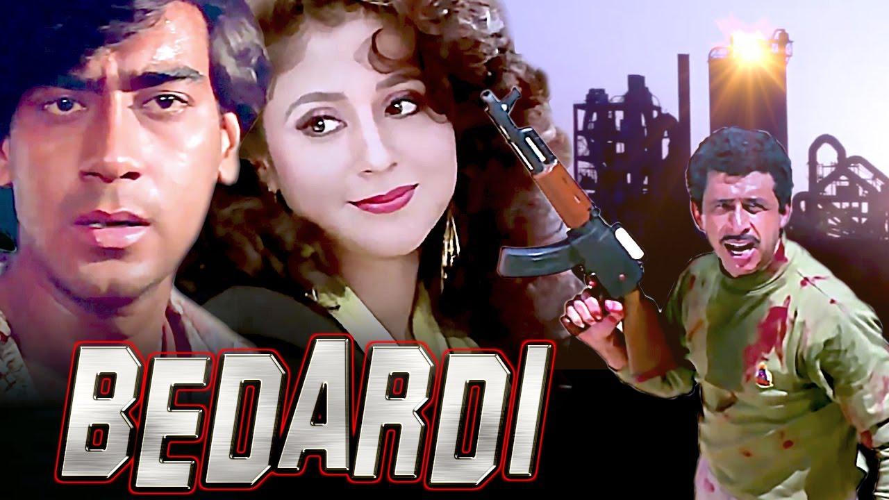 अजय देवगन और नसीरुद्दीन शाह की एक्शन फिल्म | Bedardi | Ajay Devgn, Urmila, Naseeruddin Shah