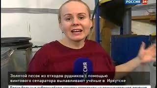Золотой песок из отходов рудников вылавливают учёные в Иркутске