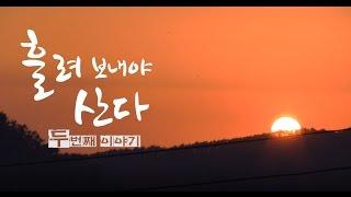 다큐)흘려보내야산다 -기구한 삶을 사는 목사들의 두 번째 이야기- 내레이션: 송채환