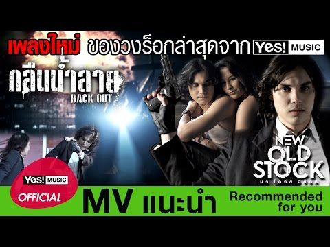 กลืนน้ำลาย (BACK OUT) : NEW OLD STOCK | Official MV