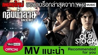 กลืนน้ำลาย (BACK OUT) : NEW OLD STOCK [Official MV]